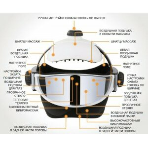 Массажер для головы и глаз HANSUN FC8516A