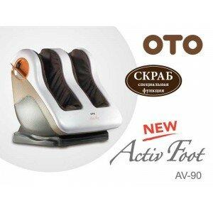 Массажер для ног OTO Activ Foot AV-90